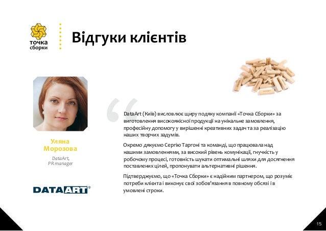 15 Відгуки клієнтів DataArt (Київ) висловлює щиру подяку компанії «Точка Сборки» за виготовлення високоякісної продукції н...