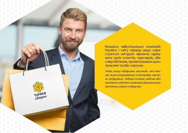 Більшість найуспішніших компаній України і світу завжди радо кори стуються нагодою приємно здиву- вати своїх к...