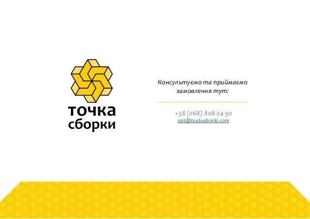 Консультуємо та приймаємо замовлення тут: +38 (068) 808-24-30 opt@to4kasborki.com