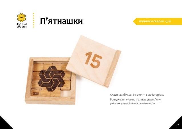7 НОВИНКИ СЕЗОНУ 17/18П'ятнашки Класика з більш ніж столітньою історією. Брендувати можна не лише дерев'яну упаковку, але ...