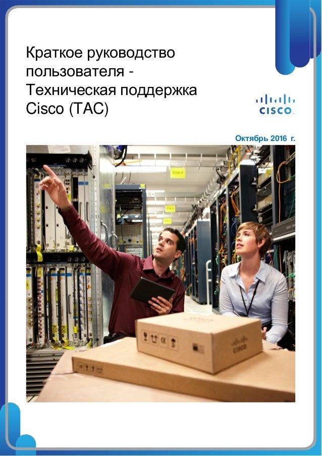 Краткое руководство пользователя - Техническая поддержка Cisco (TAC) Октябрь 2016 г.
