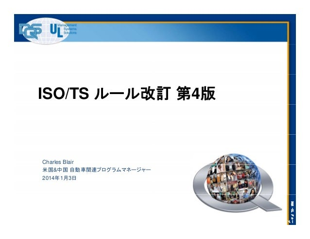 ISO/TS ルール改訂 第4版 Charles Blair 米国&中国 自動車関連プログラムマネージャー 2014年1月3日 DQS–ULグルー プ