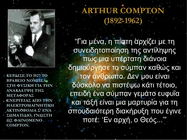 ARTHUR COMPTON (1892-1962)  ΚΕΡΔΙΣΕ ΤΟ 1927 ΤΟ ΒΡΑΒΕΙΟ ΝΟΜΠΕΛ ΣΤΗ ΦΥΣΙΚΗ ΓΙΑ ΤΗΝ ΑΝΑΚΑΛΥΨΗ ΤΗΣ ΜΕΤΑΦΟΡΑΣ ΕΝΕΡΓΕΙΑΣ ΑΠΟ ΤΗΝ...