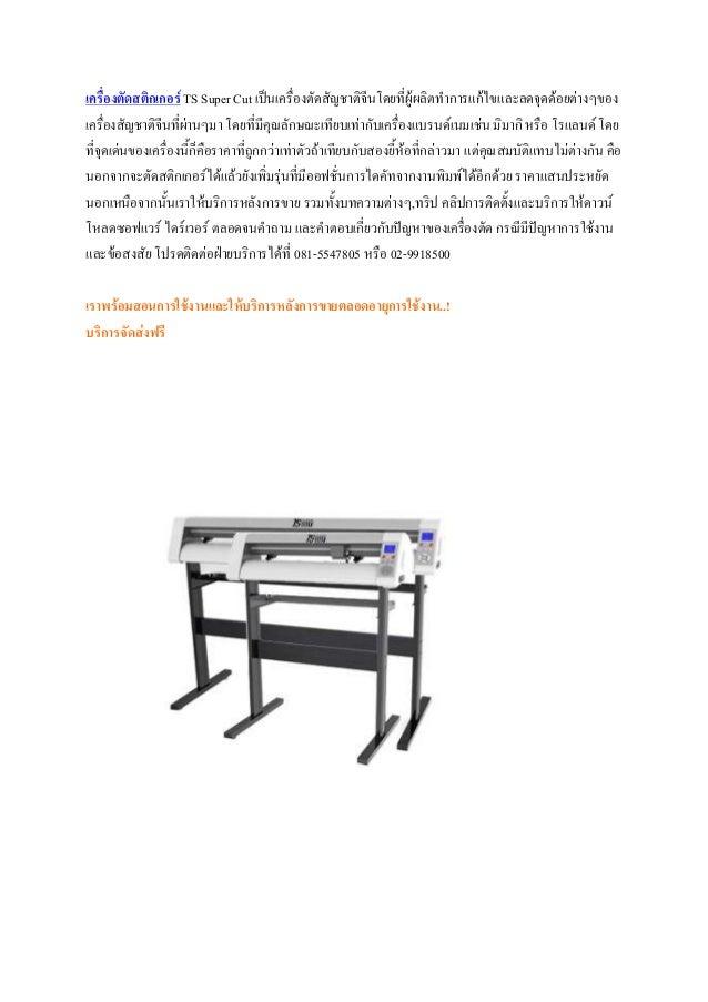 เครื่องตัดสติกเกอร์ TS Super Cut เป็นเครื่องตัดสัญชาติจีนโดยที่ผู้ผลิตทาการแก้ไขและลดจุดด้อยต่างๆของเครื่องสัญชาติจีนที่ผ่...