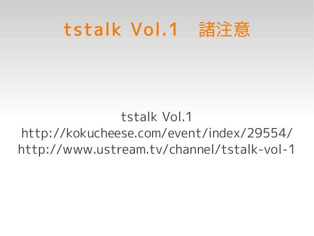 tstalk Vol.1 諸注意               tstalk Vol.1http://kokucheese.com/event/index/29554/http://www.ustream.tv/channel/tstalk-vo...
