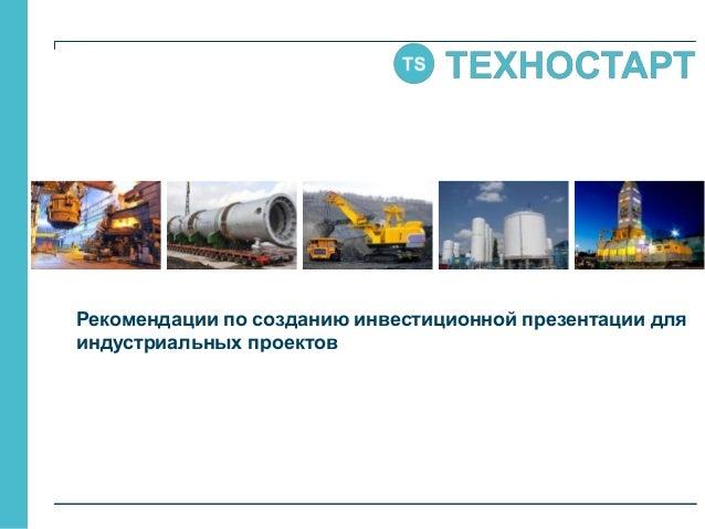 ОМЗ-Инновацииv1.0 Рекомендации по созданию инвестиционной презентации для индустриальных проектов
