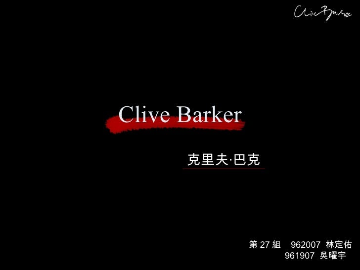 Clive Barker 克里夫‧巴克 第 27 組  962007  林定佑 961907  吳曜宇