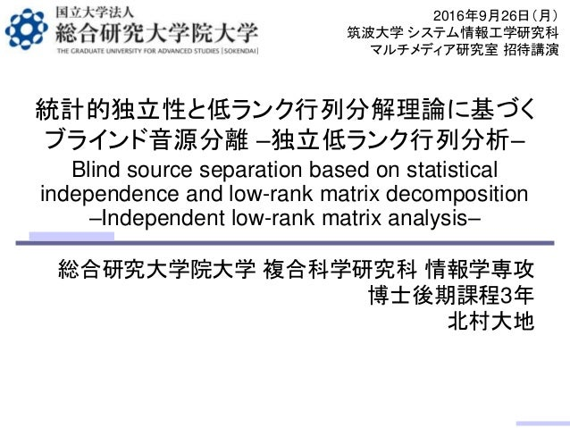 Blind source separation based on statistical independence and low-rank matrix decomposition –Independent low-rank matrix a...