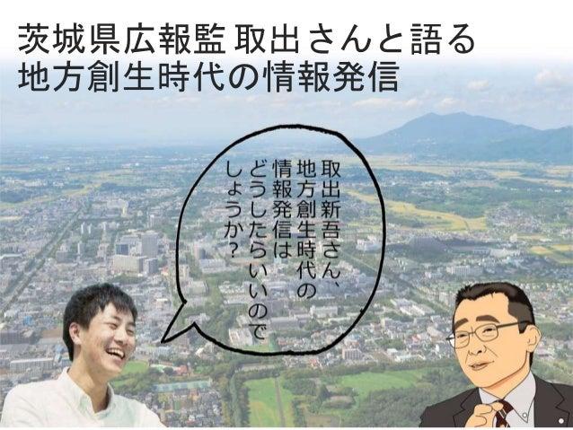 茨城県広報監 取出さんと語る 地方創生時代の情報発信