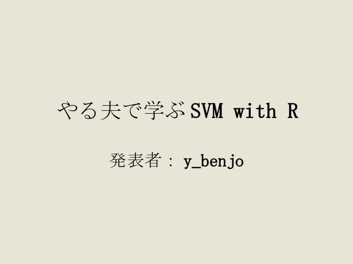 やる夫で学ぶ SVM with R 発表者: y_benjo