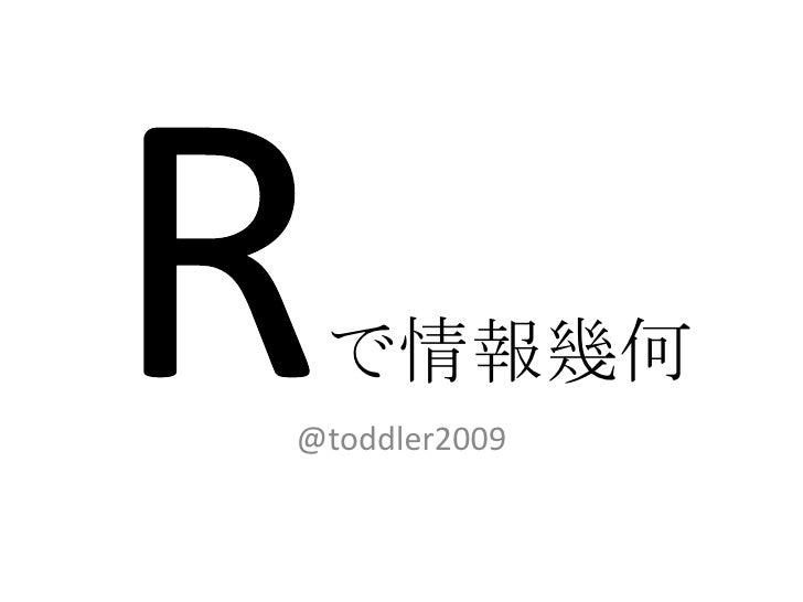 Rで情報幾何<br />@toddler2009<br />