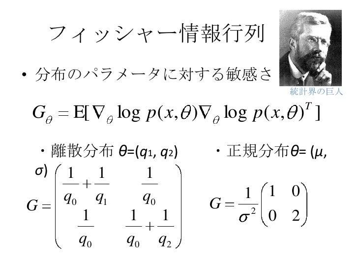 Rで実験してみましょう<br />アルゴリズム <br />Step1:  パラメータ θ を固定<br />Step2:  サンプル X 生成<br />Step3:  X からパラメータ推定  θ <br />Step4:  推定値のばらつ...