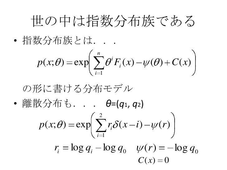 トイプログラミングの理想と現実<br />理想S4 オブジェクト指向・パッケージ化  いろいろな分布のクラスを定義  どんな分布のシミュレーションもOK<br />現実スパゲティプログラミングでその場しのぎ<br />