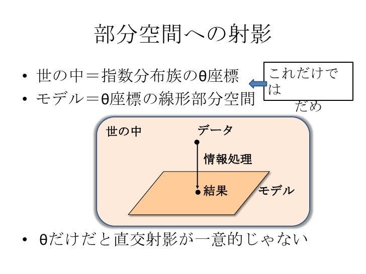 フィッシャー情報行列<br />分布のパラメータに対する敏感さ・離散分布 θ=(q1,q2)  ・正規分布θ= (μ, σ)<br />統計界の巨人<br />