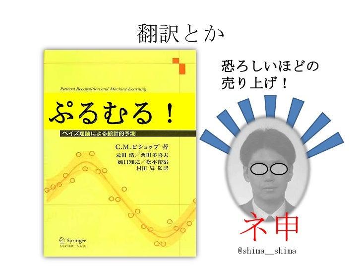 翻訳とか<br />恐ろしいほどの<br />売り上げ!<br />ぷるむる!<br />ネ申<br />@shima__shima<br />
