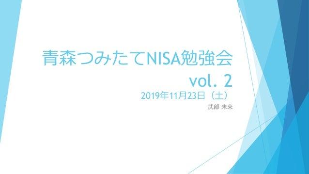 青森つみたてNISA勉強会 vol. 2 2019年11月23日(土) 武部 未来