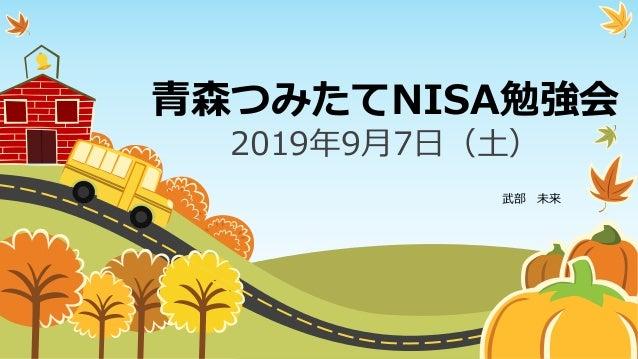 青森つみたてNISA勉強会 2019年9月7日(土) 武部 未来