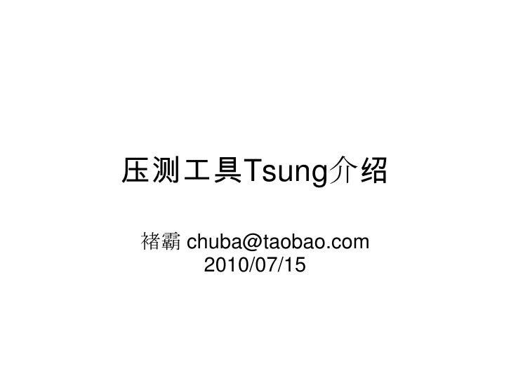 压测工具Tsung介绍  褚霸 chuba@taobao.com      2010/07/15