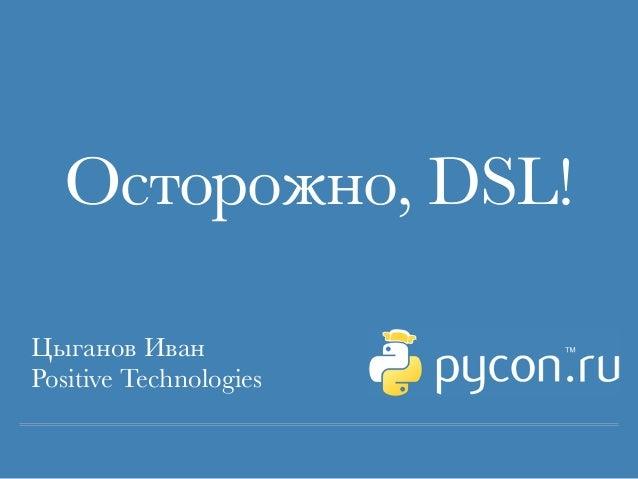 Осторожно, DSL! Цыганов Иван Positive Technologies