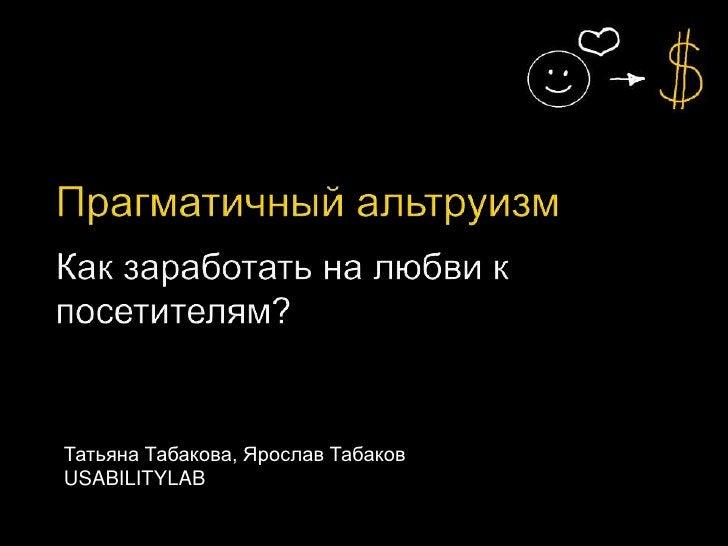 Татьяна Табакова, Ярослав ТабаковUSABILITYLAB