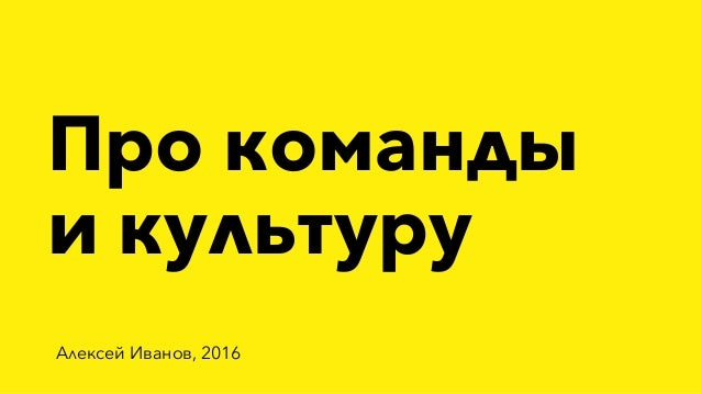 Про команды и культуру Алексей Иванов, 2016
