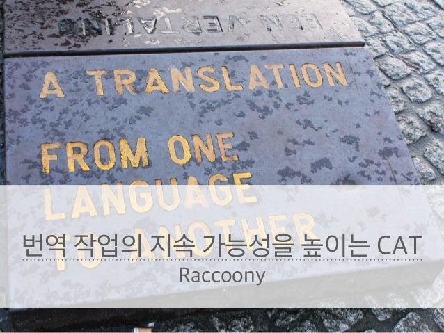• 원문을 읽으며 • 번역문을 작성한다