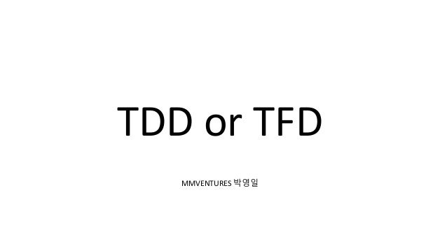 TDD or TFD MMVENTURES 박영일