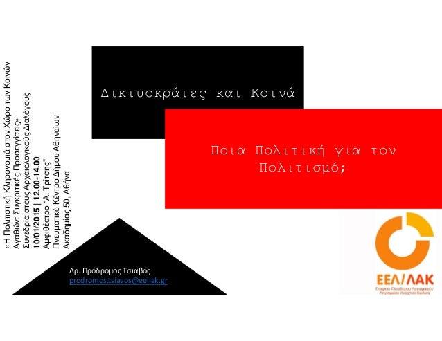 ∆ικτυοκράτες και Κοινά Ποια Πολιτική για τον Πολιτισµό; Δρ. Πρόδρομος Τσιαβός prodromos.tsiavos@eellak.gr «ΗΠολιτιστικήΚλη...