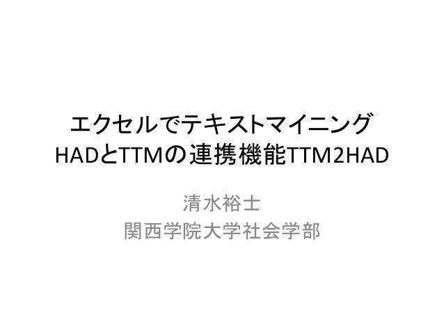 エクセルでテキストマイニング HADとTTMの連携機能TTM2HAD 清水裕士 関西学院大学社会学部
