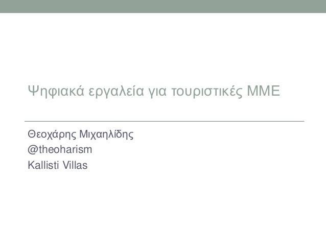 Θεοχάρης Μιχαηλίδης @theoharism Kallisti Villas Ψηφιακά εργαλεία για τουριστικές ΜΜΕ