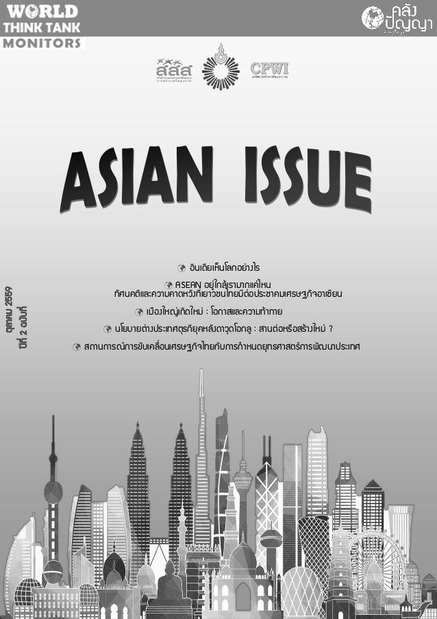 ปีที่2ฉบับที่ ตุลาคม2559 Ü  อินเดียเห็นโลกอย่างไร  ASEAN อยู่ใกล้เรามากแค่ไหน ทัศนคติและความคาดหวังที่เยาวชนไทยมีต่อประช...