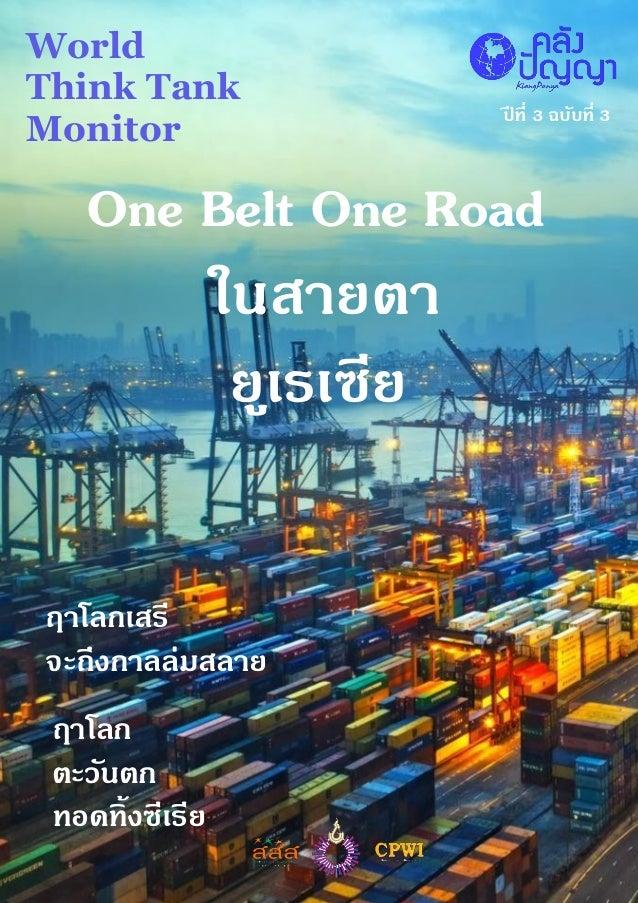 ฤาโลกเสรี จะถึงกาลล่มสลาย ฤาโลก ตะวันตก ทอดทิ้งซีเรีย One Belt One Road ในสายตา ยูเรเซีย ปี ที่ 3 ฉบับที่ 3 World Think Ta...