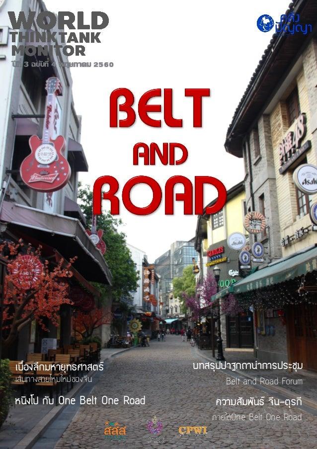 ปี ที่ 3 ฉบับที่ 4 พฤษภาคม 2560 เบื้องลึกมหายุทธศาสตร์ บทสรุปปาฐกถานาการประชุม Belt and Road Forum หนิงโป กับ One Belt One...