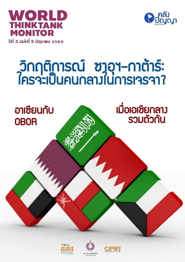 WORLD THINK TANK Monitor JUNE 2017   i ปี ที่ 3 ฉบับที่ 5 มิถุนายน 2560 วิกฤติการณ์ ซาอุฯ—กาต้าร์: ใครจะเป็นคนกลางในการเจร...