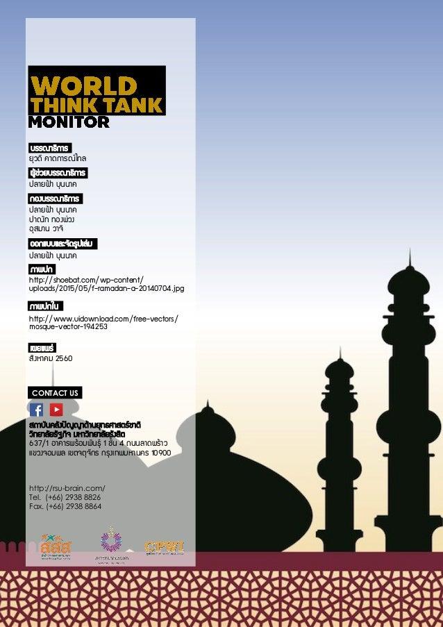 World Think Tank Monitor สิงหาคม 2560 Slide 2