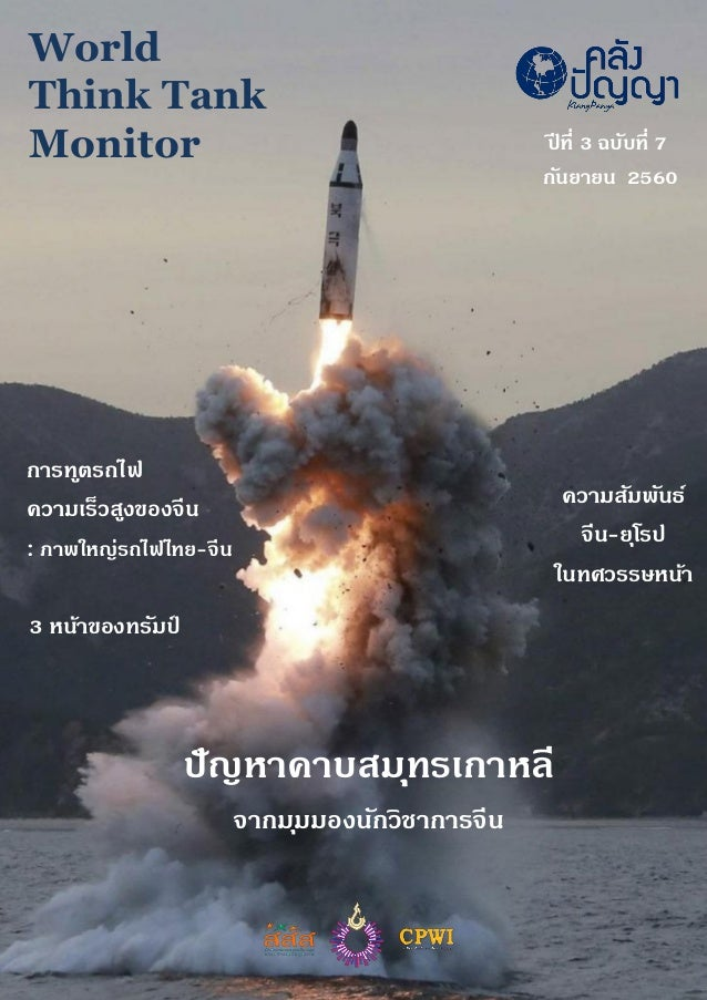 World Think Tank Monitor ปี ที่ 3 ฉบับที่ 7 กันยายน 2560 ปัญหาคาบสมุทรเกาหลี จากมุมมองนักวิชาการจีน การทูตรถไฟ ความเร็วสูง...