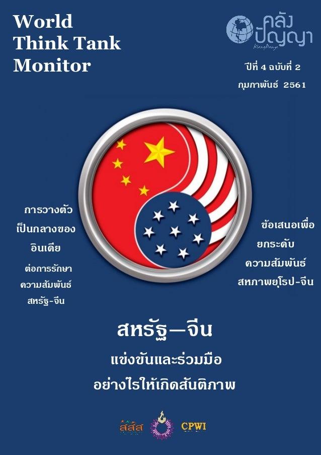 World Think Tank Monitor ปี ที่ 4 ฉบับที่ 2 กุมภาพันธ์ 2561 สหรัฐ—จีน แข่งขันและร่วมมือ อย่างไรให้เกิดสันติภาพ ข้อเสนอเพื่...