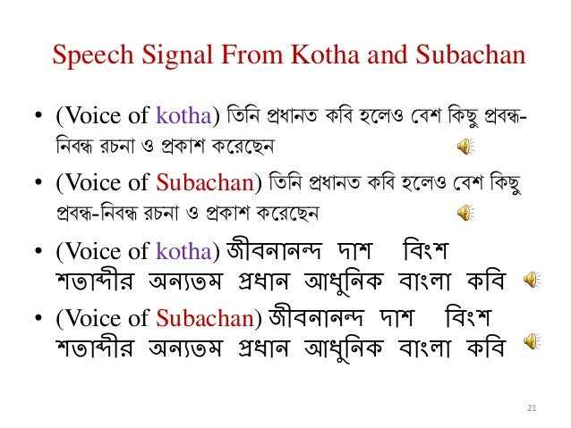 Speech Signal From Kotha and Subachan • (Voice of kotha) তিতি প্রধািি কতি হলেও বিশ তকছু প্রিন্ধ- তিিন্ধ রচিা ও প্রকাশ কলরল...