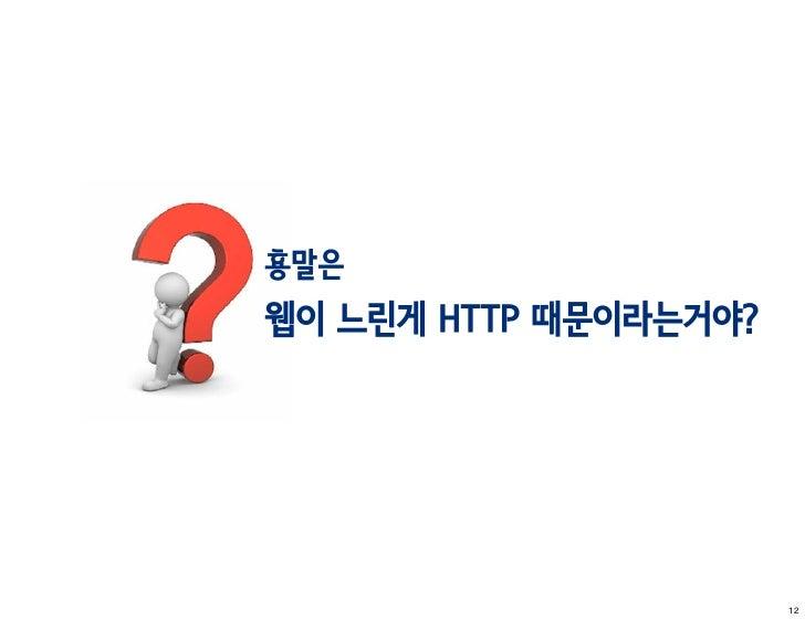 횽말은웹이 느린게 HTTP 때문이라는거야?                       12