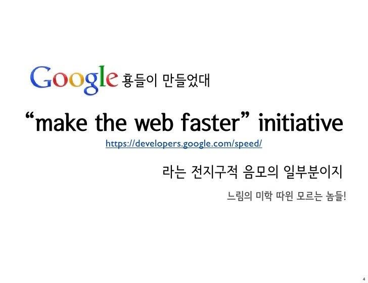 """횽들이 만들었대""""make the web faster"""" initiative        https://developers.google.com/speed/                     라는 전지구적 음모의 일부분이지..."""