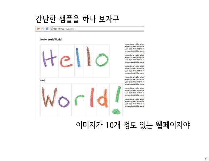 간단한 샘플을 하나 보자구      이미지가 10개 정도 있는 웹페이지야                             41