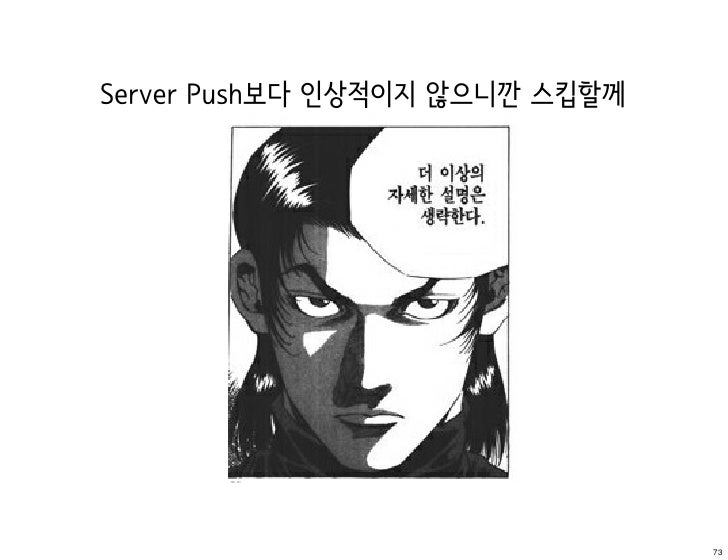 Server Push보다 인상적이지 않으니깐 스킵할께                                73