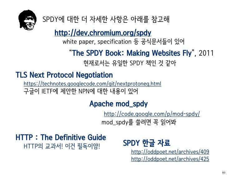 SPDY에 대한 더 자세한 사항은 아래를 참고해              http://dev.chromium.org/spdy                 white paper, specification 등 공식문서들이 있...