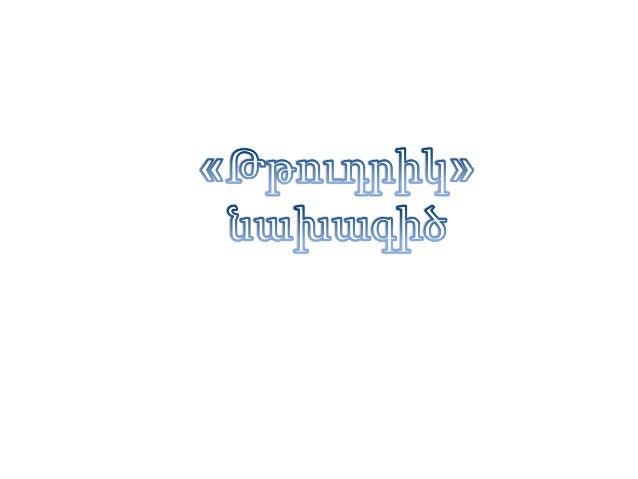 Տերևաթափ Պահածո  Մրգեր  Կրակ  Գույներ  Աշուն Դեղին  Քամի  Բանջարեղեն  Կրակ Արև