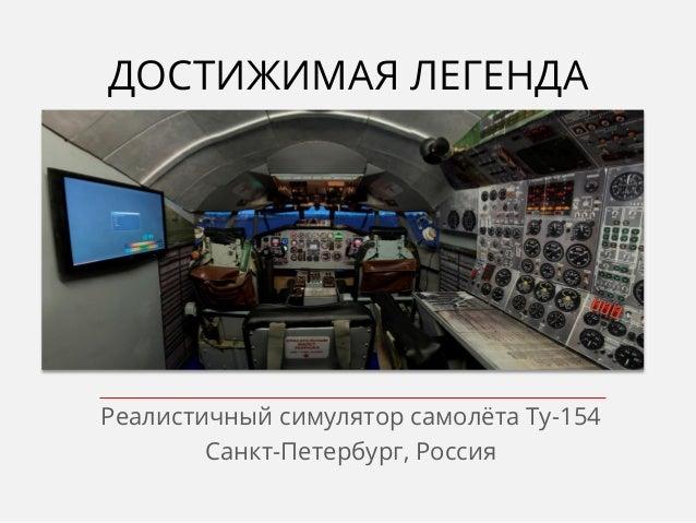 Реалистичный симулятор самолёта Ту-154 Санкт-Петербург, Россия ДОСТИЖИМАЯ ЛЕГЕНДА