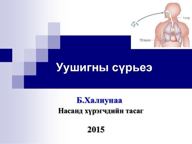 Уушигны сүрьеэ Насанд хүрэгчдийн тасаг 2015 Б.Халиунаа