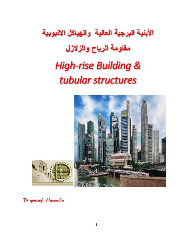 tube-structural-systemshighrise-building-tubular-structures-1-638.jpg