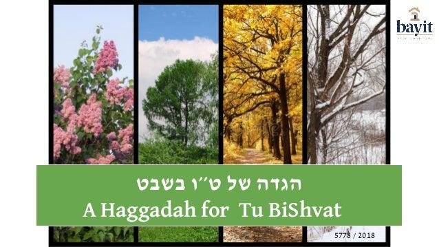 בשבט ט׳׳ו של הגדה A Haggadah for Tu BiShvat 5778 / 2018