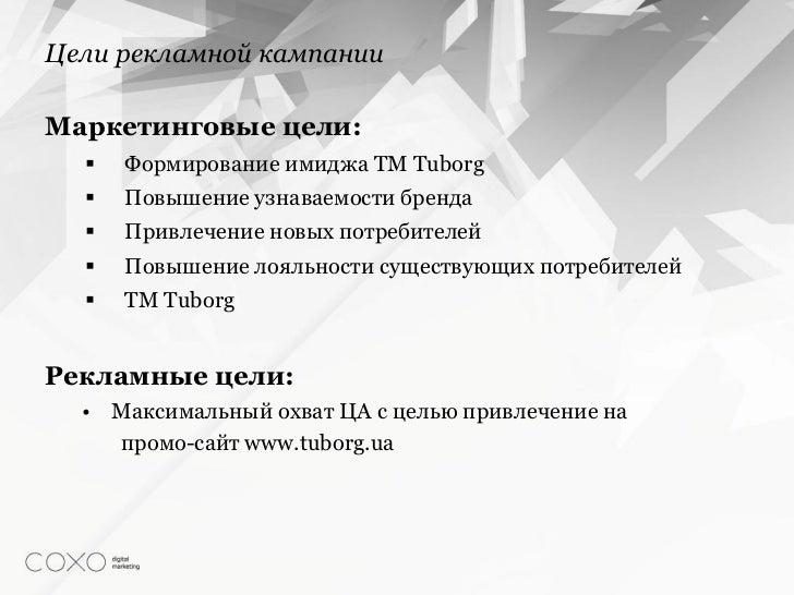 Tuborg national promo 2010 Slide 3