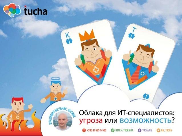 Вебинар Tucha.ua:  «Облака для ИТ-специалистов: угроза или возможность?»